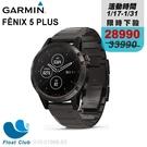 【期間限定 年後出貨】GARMIN 旗艦運動腕表-fenix 5 Plus,墨灰(搭鈦錶帶) 010-01988-83