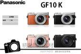 Panasonic GF10 K GF10K 12-32mm 微單眼 廣角 美顏自拍 4K Wifi 公司貨 5/31前登錄送原電+32G記憶卡