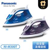 [Panasonic 國際牌]蒸氣電熨斗A 藍V 紫NI M300T