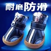 不掉小狗狗穿的鞋子一套4只小型犬寵物四季透氣軟底冬季通用【宅貓醬】