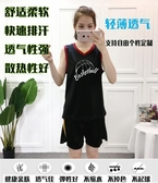 運動服 籃球服女套裝韓版無袖背心籃球衣女子學生班服男女兒童運動服