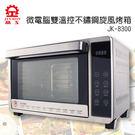 ★晶工牌★32L微電腦雙溫控不鏽鋼旋風烤...