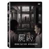 屍約 DVD The Promise 免運 (購潮8)