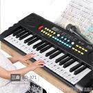 電子琴 三森兒童電子琴充電話筒女孩多功能1-3-6歲37鍵鋼琴寶寶玩具琴 印象