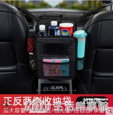 汽車多功能座椅間收納袋掛袋內飾用品車內整理袋儲物網車載置物兜 樂事館新品