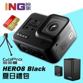 【夏季禮包】含64G+雙電池座充+小腳架 GoPro HERO 8 Black 5/26前送防水背包 台閔公司貨 運動攝影機 HERO8