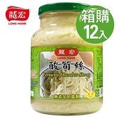 【南紡購物中心】【龍宏】酸筍絲 560gX12入(箱購)
