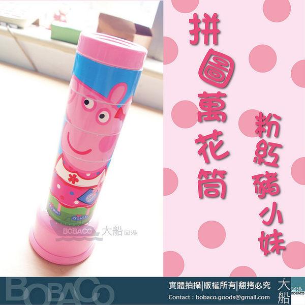 Peppa Pig 拼圖萬花筒【含淚出清再折$10】/ 佩佩豬 粉紅豬小妹 兒童 益智玩具 遊戲教具