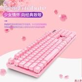 櫻花粉色機械鍵盤游戲電競青軸黑軸電腦台式粉色少女生可愛JY-『美人季』