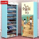 鞋架鞋架簡易多層家用防塵組裝經濟型宿舍寢室小號鞋架子收納櫃布鞋櫃【全館免運】