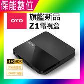 OVO Z1 旗艦新品電視盒 四核心效能智慧電視盒 4K電視盒 追劇 免越獄 大容量 另售OVO  N1