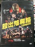 影音專賣店-P02-468-正版DVD-電影【殺出陰屍路】-東尼陶德 雷娜亨