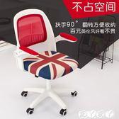 辦公椅 個性電腦椅子家用現代簡約辦公椅升降轉椅學生寫字椅弓形書桌椅子 【全館9折】