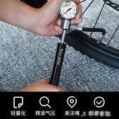 打氣筒便攜充籃球山地車公路車前叉充氣高壓氣壓錶單車配件消費滿一千現折一百