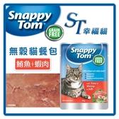 【力奇】ST幸福貓 無穀貓餐包-鮪魚+蝦肉85g【添加omega 3】(C002D00)