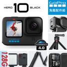 128G GOPRO HERO10 Black 全方位運動攝影機 + Ulanzi 兔籠配件組 HERO 10 (公司貨)