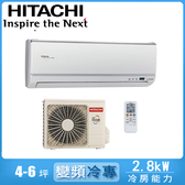 限量★【HITACHI日立】4-6坪旗艦系列變頻冷專分離式冷氣RAC-28QK1/RAS-28QK1
