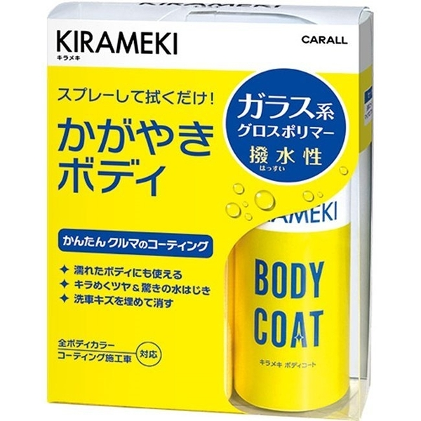 車之嚴選 cars_go 汽車用品【2118】日本CARALL 煌 車身撥水性鍍膜劑 180ml 附擦拭布