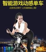 英爾健動感單車超靜音家用磁控健身車健身器材減肥腳踏運動自行車  YXS  莫妮卡
