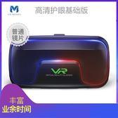 VR眼鏡 VR眼鏡手機專用3d虛擬現實體機蘋果安卓華為vivo立體電影通用智慧設備ar頭盔 芭蕾朵朵