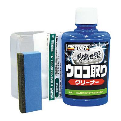 日本Prostaff魁-玻璃水漬去除