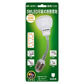 5W LED可彎式感應燈泡(E27-正白光)