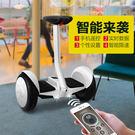 平衡車雙輪 兩輪成人電動代步車智能APP遙控控+腿控+手控+具一套MJBL雙11購物節必選