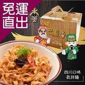 巴蜀香. 四川風味乾拌麵4入/盒(共二盒)【免運直出】