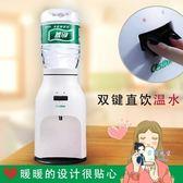 開飲機 精美迷你家用瓶裝水飲水機小型4.5L5L農夫山泉台式宿舍燒開飲T 1色
