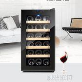 紅酒櫃 Vinocave/ SC-18AJPm18支電子恒溫紅酒櫃葡萄酒櫃  創想數位igo