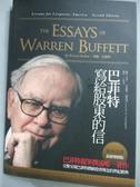 【書寶二手書T1/投資_OPB】巴菲特寫給股東的信_華倫.巴菲特
