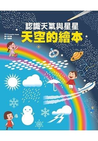 天空的繪本  認識天氣與星星