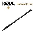 黑熊數位 RODE Boompole Pro 碳纖維麥克風長桿 3m 錄音桿延伸架 Boom桿 收音桿 錄影 NTG3