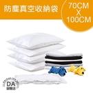 壓縮袋 收納袋 真空袋 70*100cm 真空收納袋 真空壓縮袋 衣物收納袋 棉被收納袋 抽氣袋 旅行收納