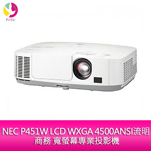 分期0利率 NEC P451W LCD WXGA 4500ANSI流明 商務 寬螢幕專業投影機