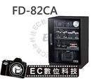 【EC數位】防潮家 FD-82CA FD82CA  電子防潮箱 84L 五年保固 免運費 台灣製造