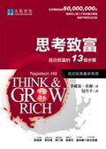 (二手書)思考致富:成功致富的13個步驟(全新譯本)