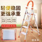 不銹鋼家用折疊梯子鋁合金加厚四步人字梯室內便攜多功能工程樓梯 QG27698『優童屋』