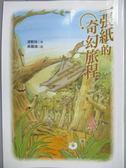 【書寶二手書T1/兒童文學_MIG】一張紙的奇幻旅程_游乾桂