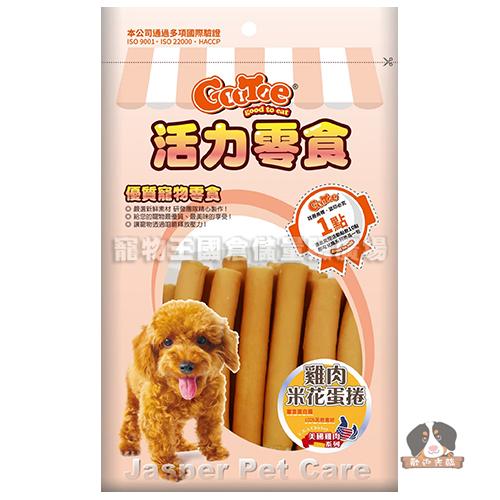 【寵物王國】活力零食-CR121雞肉米花蛋捲190g