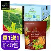 【買一送一x9折】黃金超油切綠茶120入送20入【阿華師】