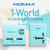 MOMAX 1-World 2.1A旅行充電插座UA4-藍