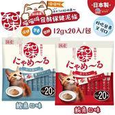 *WANG*日本和味喵喵叫《發酵保健貓泥條》12gx20入/包 貓肉泥 貓零食