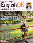 今周刊特刊: English OK-未來最具潛力科系 一次掌握