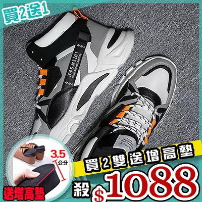 任選2+1雙1088運動鞋韓版潮流休閒百搭運動高幫籃球運動鞋【08B-S0468】