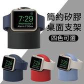 Apple 蘋果 Watch 1 2 3 4通用 圓柱 充電座 矽膠 充電支架 桌面 充電底座 手錶支架 充電器底座