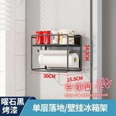 冰箱側掛架 廚房冰箱掛架夾縫磁鐵置物架磁力側邊壁掛式磁吸側掛紙巾收納架子