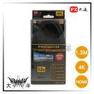 ◤大洋國際電子◢ PX大通 HD2-1.2MX 4K PREMIUM 特級高速HDMI傳輸線 1.2M 2.0版 4K HDR