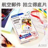 【東京正宗】拍立得 富士 instax mini 航空 郵件 底片 mini90 7s 8 25 50s SP-1 適用