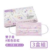 【雙子星】台灣製防護口罩成人款12入-紫色彩虹款-3盒/組
